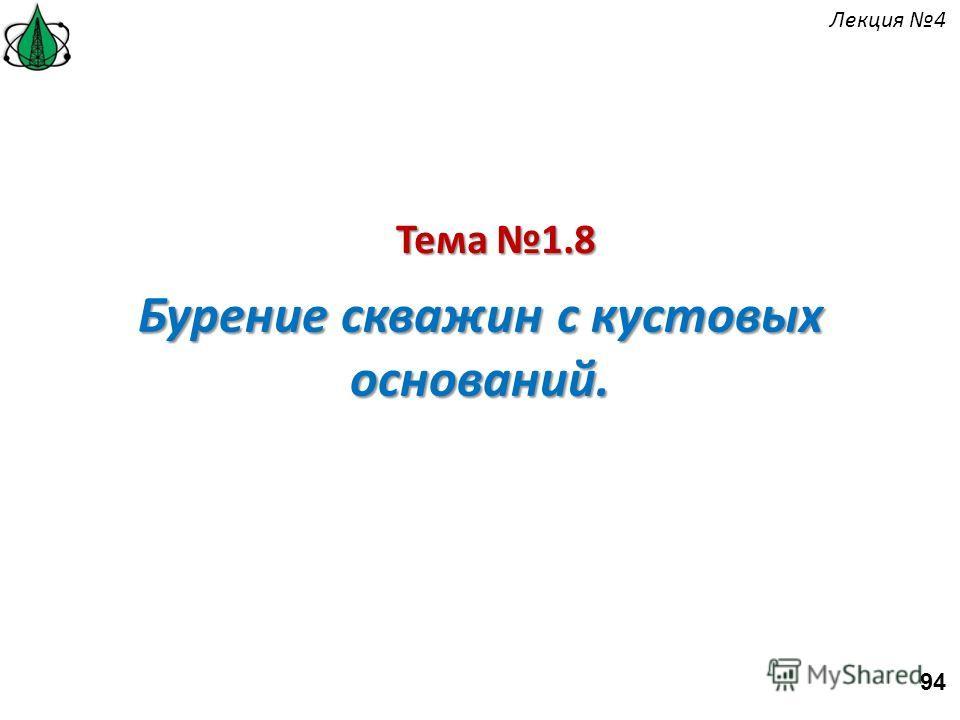 Тема 1.8 Бурение скважин с кустовых оснований. 94 Лекция 4
