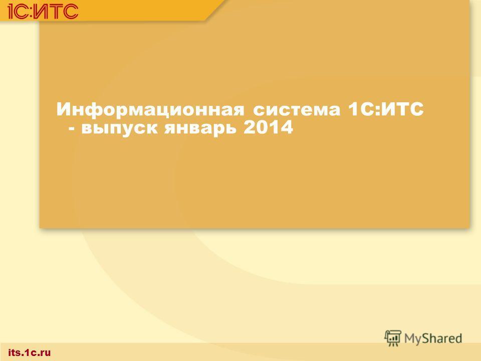its.1c.ru Информационная система 1С:ИТС - выпуск январь 2014