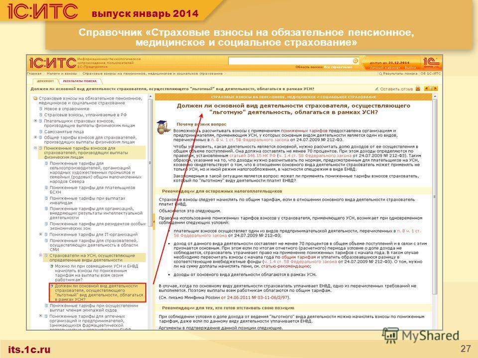 its.1c.ru 27 Новая статья-рекомендация включена в справочник. В ней поясняется, какие тарифы взносов применять страхователю на УСН, который в отношении основного