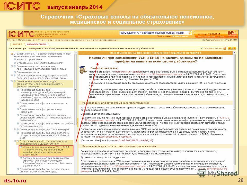 its.1c.ru 28 Плательщики взносов на УСН, осуществляющие
