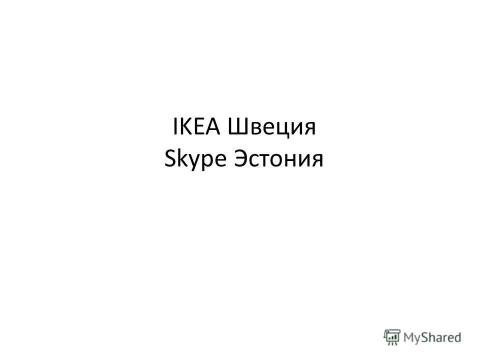 IKEA Швеция Skype Эстония