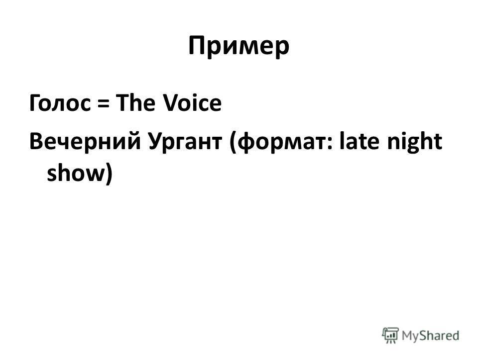 Пример Голос = The Voice Вечерний Ургант (формат: late night show)
