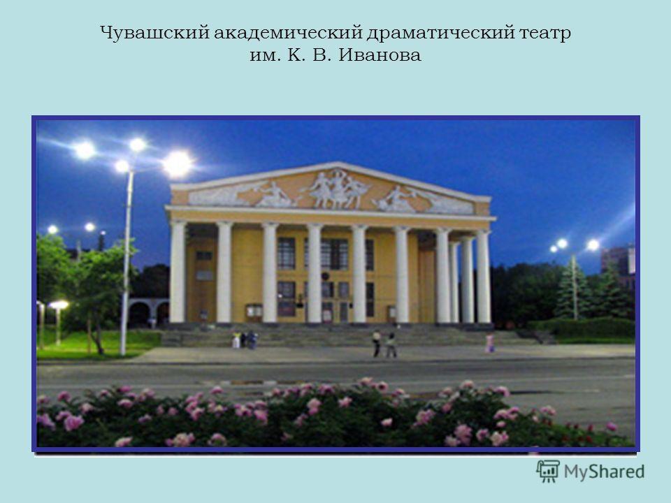 Чувашский академический драматический театр им. К. В. Иванова