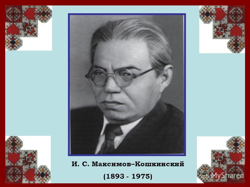 И. С. Максимов–Кошкинский (1893 - 1975)