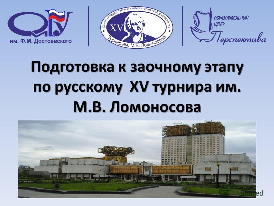 Подготовка к заочному этапу по русскому XV турнира им. М.В. Ломоносова
