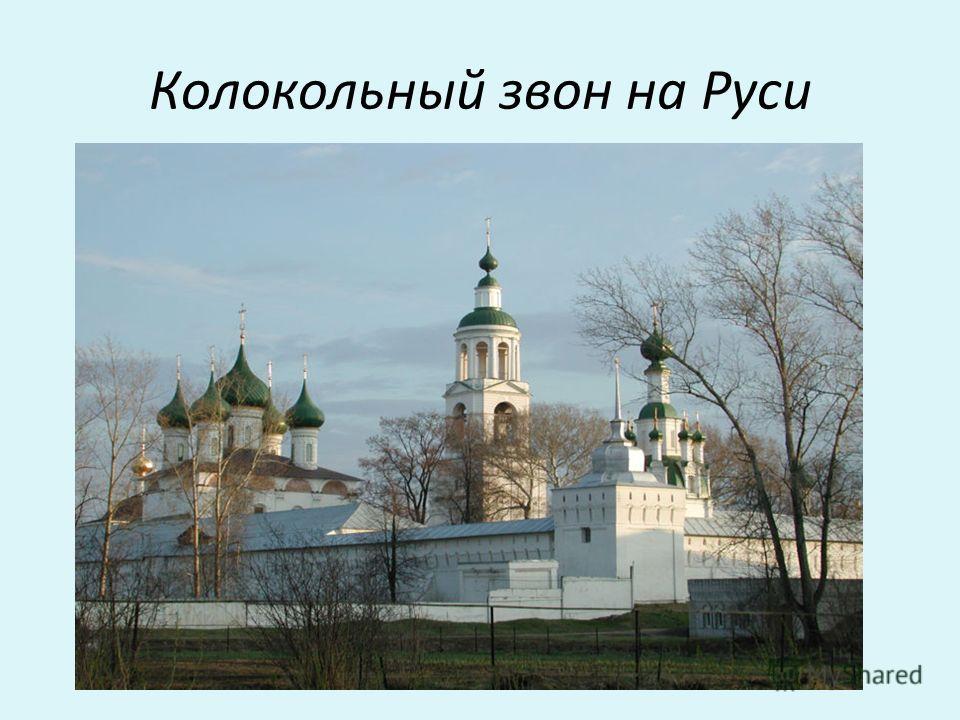 Колокольный звон на Руси