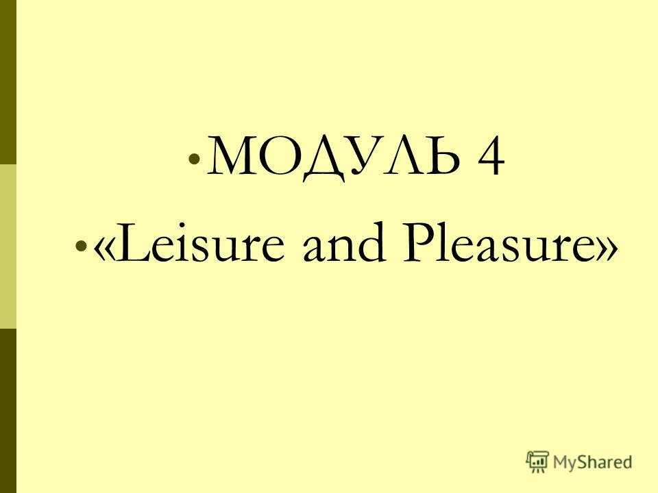 МОДУЛЬ 4 «Leisure and Pleasure»