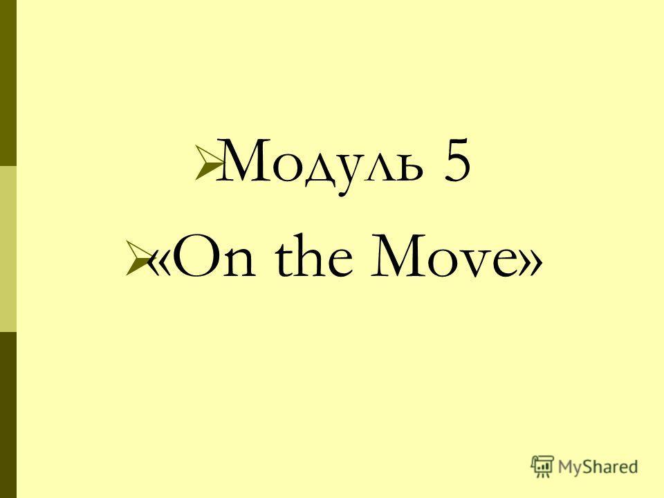 Модуль 5 «Оn the Move»