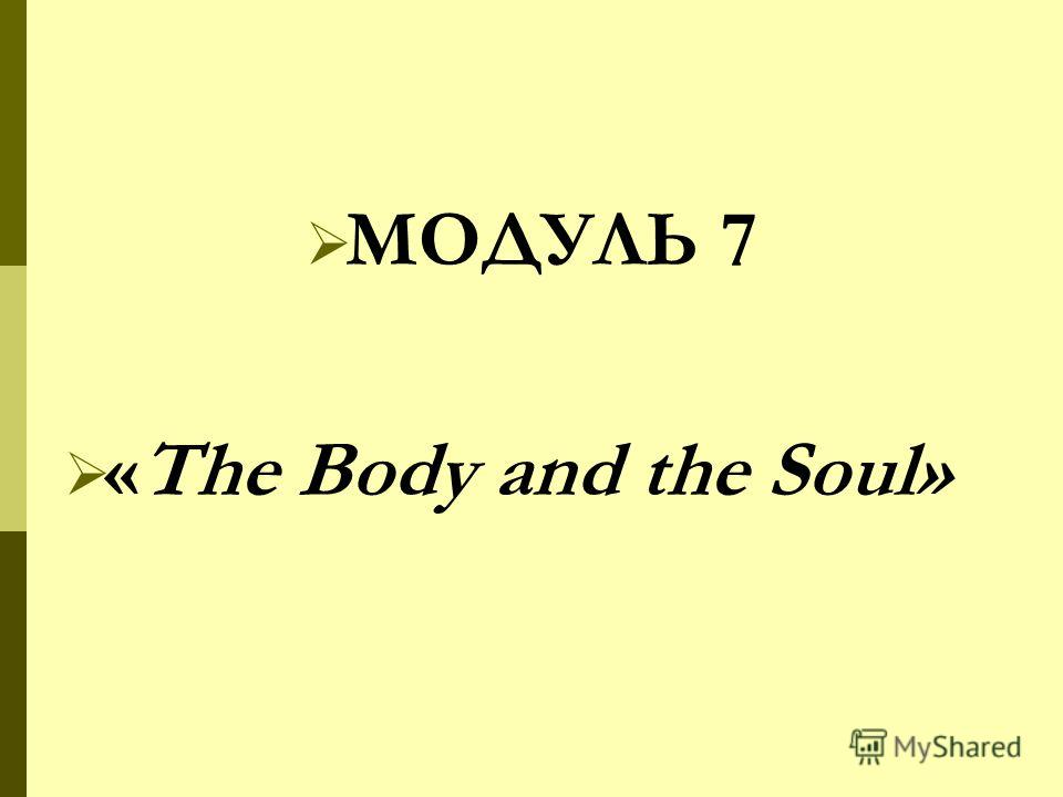 МОДУЛЬ 7 «The Body and the Soul»