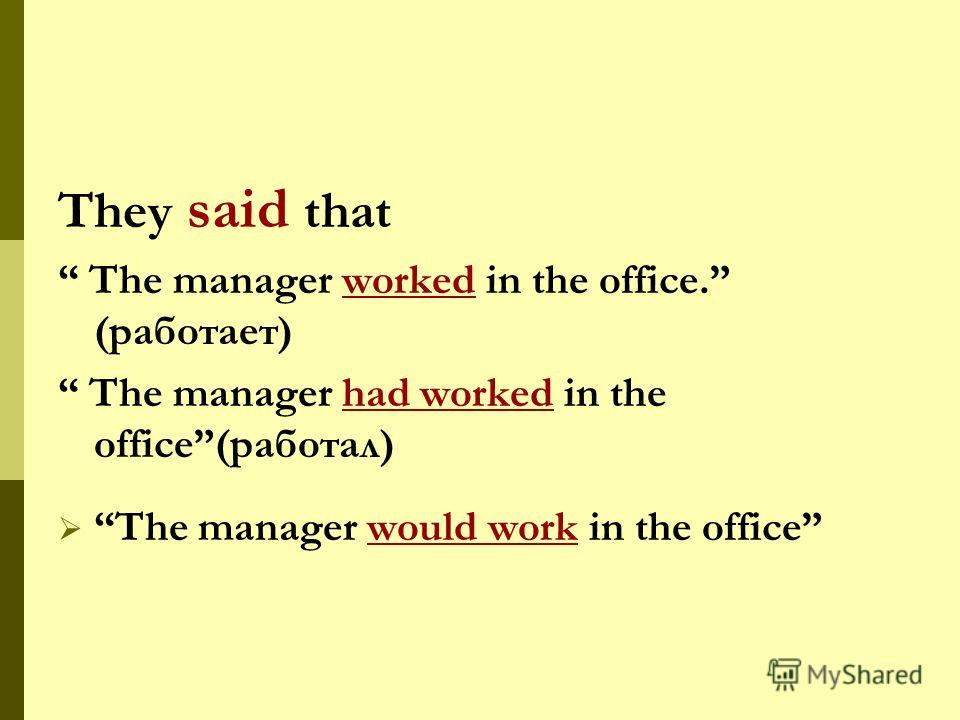 They said that The manager worked in the office. (работает) The manager had worked in the office(работал) The manager would work in the office