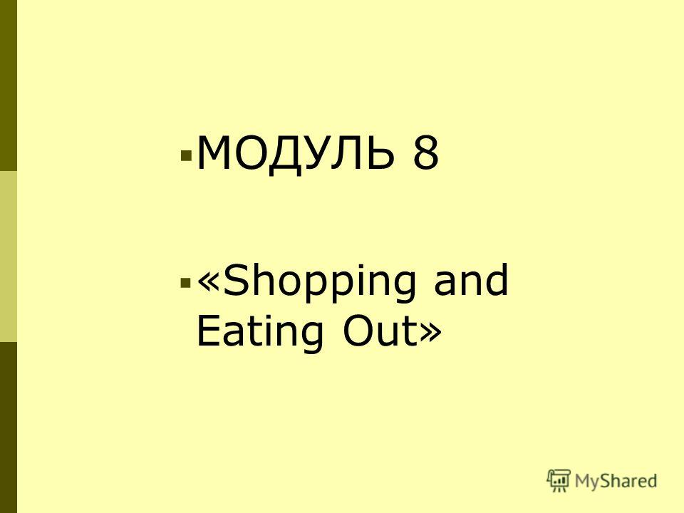 МОДУЛЬ 8 «Shopping and Eating Out»