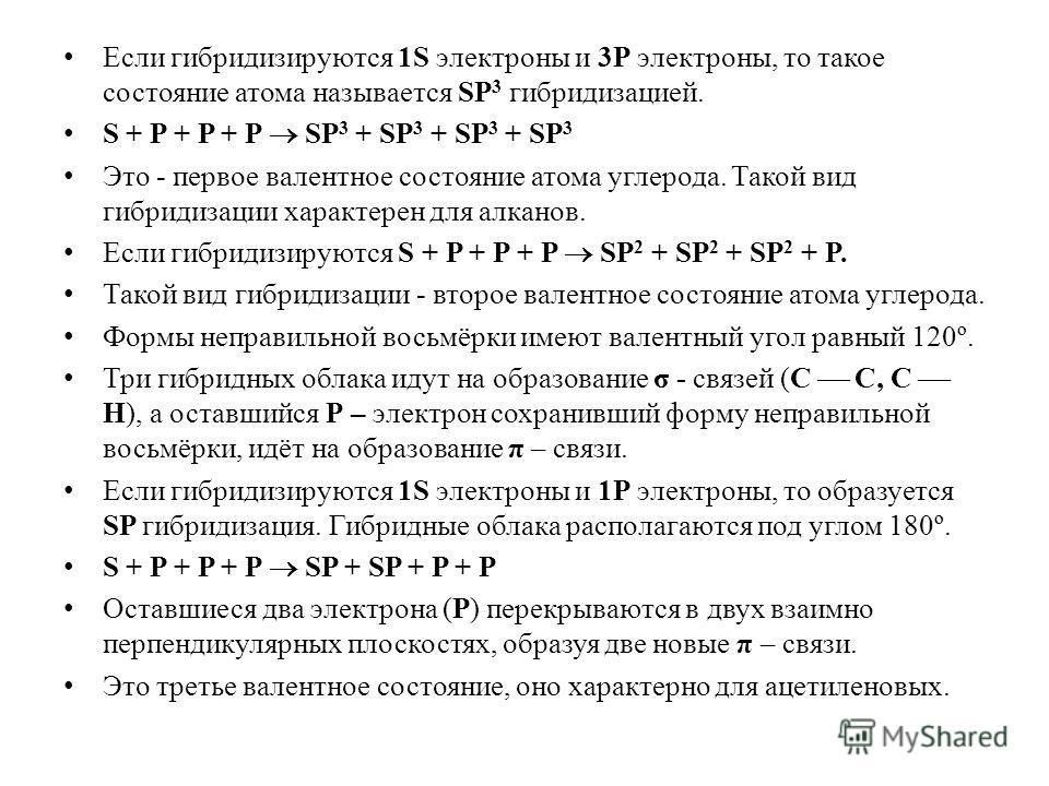 Если гибридизируются 1S электроны и 3P электроны, то такое состояние атома называется SP 3 гибридизацией. S + P + P + P SP 3 + SP 3 + SP 3 + SP 3 Это - первое валентное состояние атома углерода. Такой вид гибридизации характерен для алканов. Если гиб