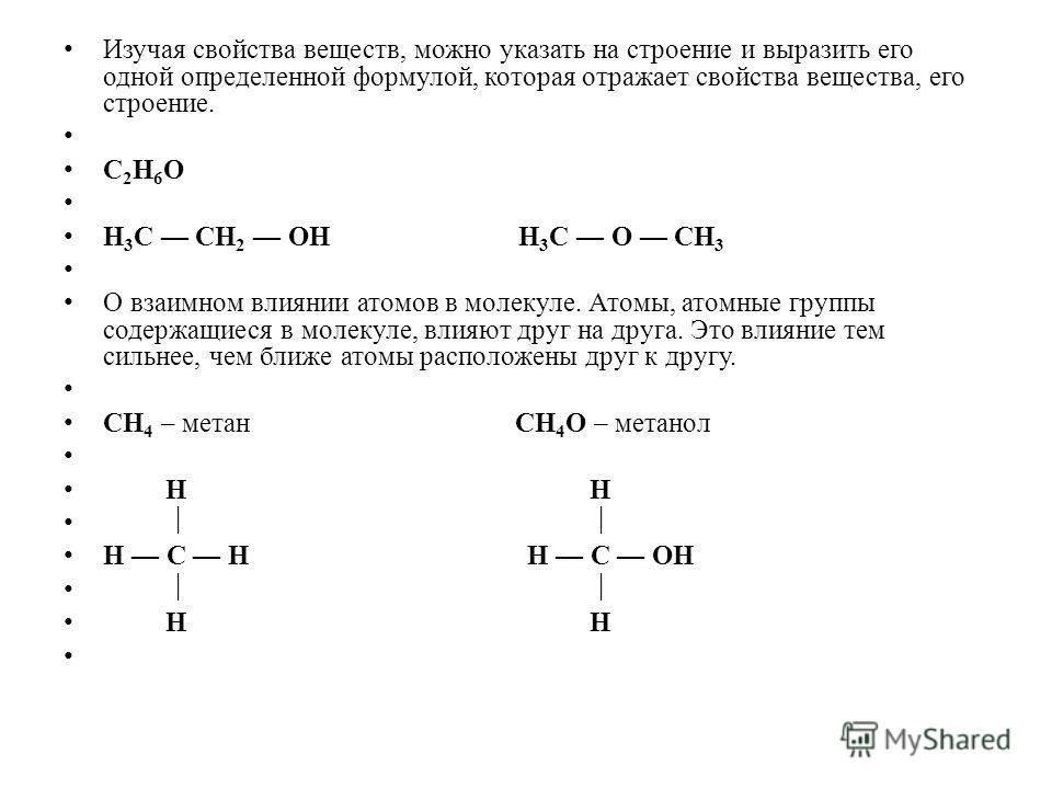 Изучая свойства веществ, можно указать на строение и выразить его одной определенной формулой, которая отражает свойства вещества, его строение. С 2 Н 6 О Н 3 С СН 2 ОН Н 3 С О СН 3 О взаимном влиянии атомов в молекуле. Атомы, атомные группы содержащ