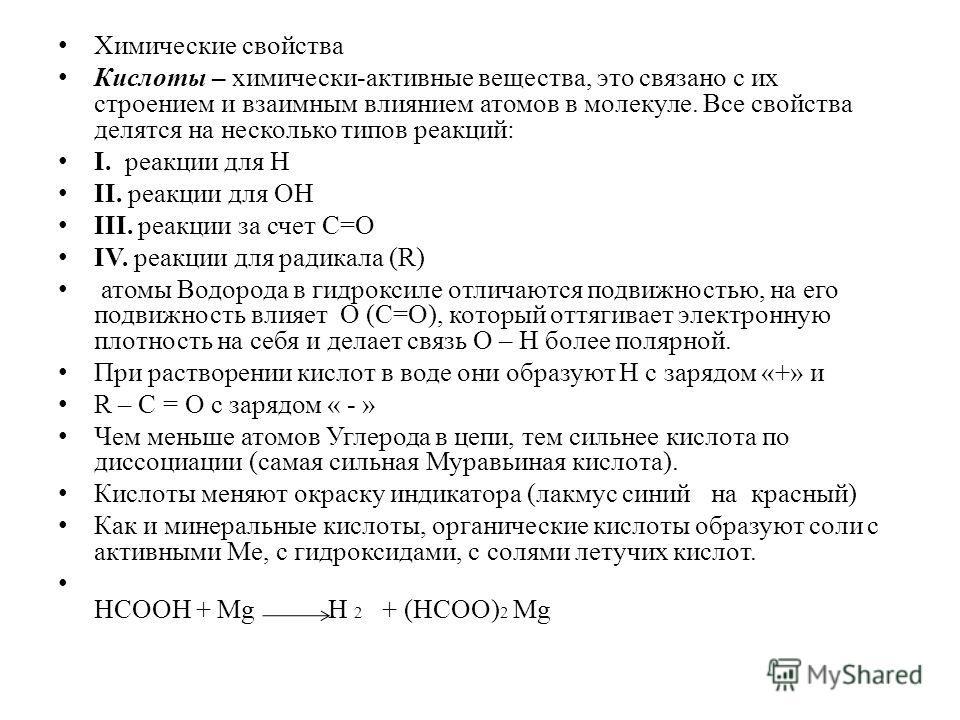 Химические свойства Кислоты – химически-активные вещества, это связано с их строением и взаимным влиянием атомов в молекуле. Все свойства делятся на несколько типов реакций: I. реакции для Н II. реакции для ОН III. реакции за счет С=О IV. реакции для