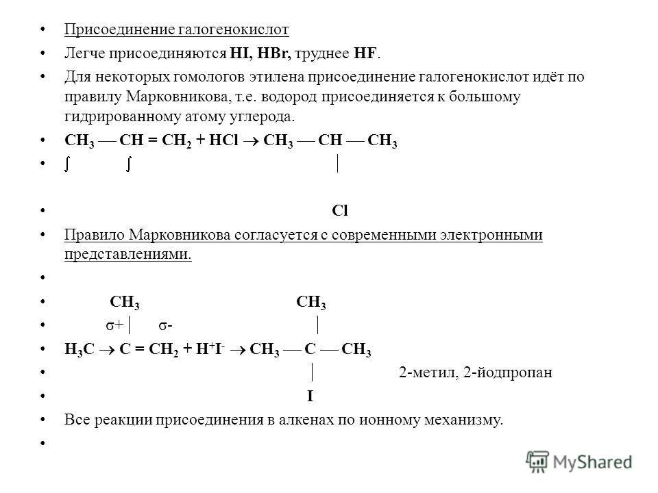 Присоединение галогенокислот Легче присоединяются НI, HBr, труднее HF. Для некоторых гомологов этилена присоединение галогенокислот идёт по правилу Марковникова, т.е. водород присоединяется к большому гидрированному атому углерода. СН 3 СН = СН 2 + H