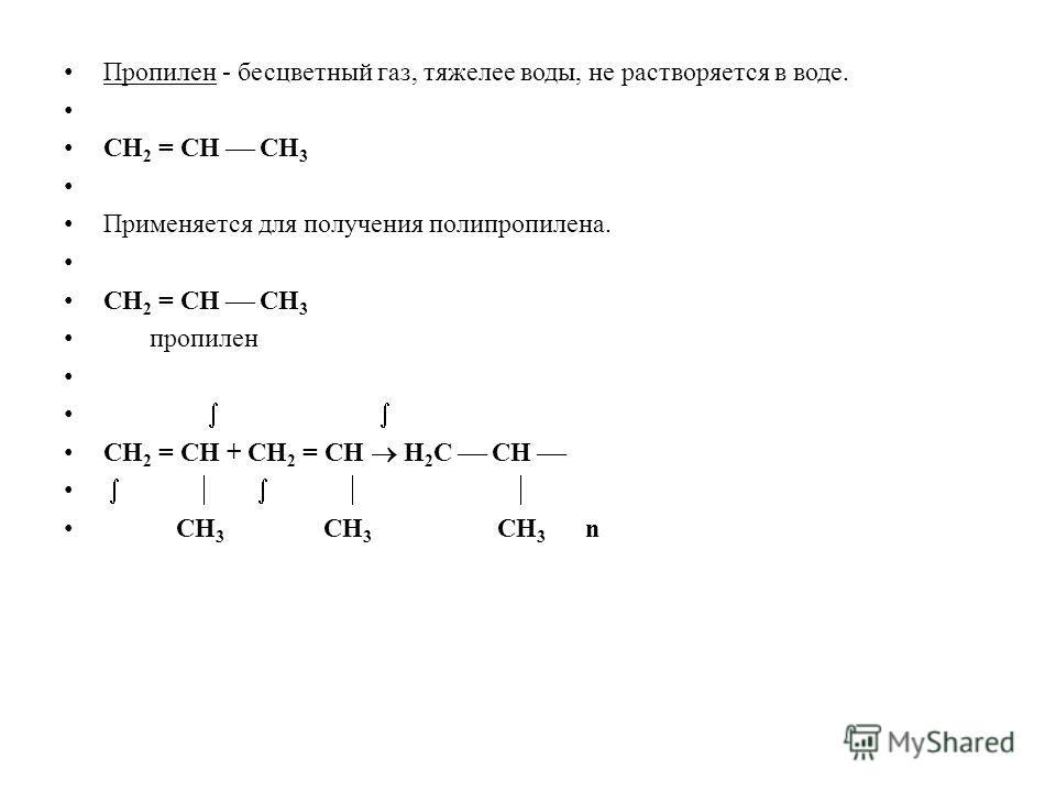 Пропилен - бесцветный газ, тяжелее воды, не растворяется в воде. СН 2 = СН CH 3 Применяется для получения полипропилена. СН 2 = СН CH 3 пропилен СН 2 = СН + СН 2 = СН H 2 C CH CH 3 CH 3 CH 3 n