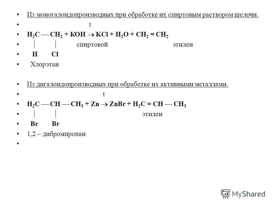 Из моногалоидопроизводных при обработке их спиртовым раствором щелочи. t Н 2 С СН 2 + КОН KCl + Н 2 О + СН 2 = СН 2 спиртовой этилен Н Cl Хлорэтан Из дигалоидопроизводных при обработке их активными металлами. t Н 2 С СН СН 3 + Zn ZnBr + Н 2 C = СН СН