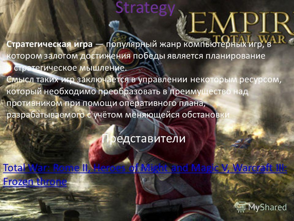 Strategy Стратегическая игра популярный жанр компьютерных игр, в котором залогом достижения победы является планирование и стратегическое мышление. Смысл таких игр заключается в управлении некоторым ресурсом, который необходимо преобразовать в преиму