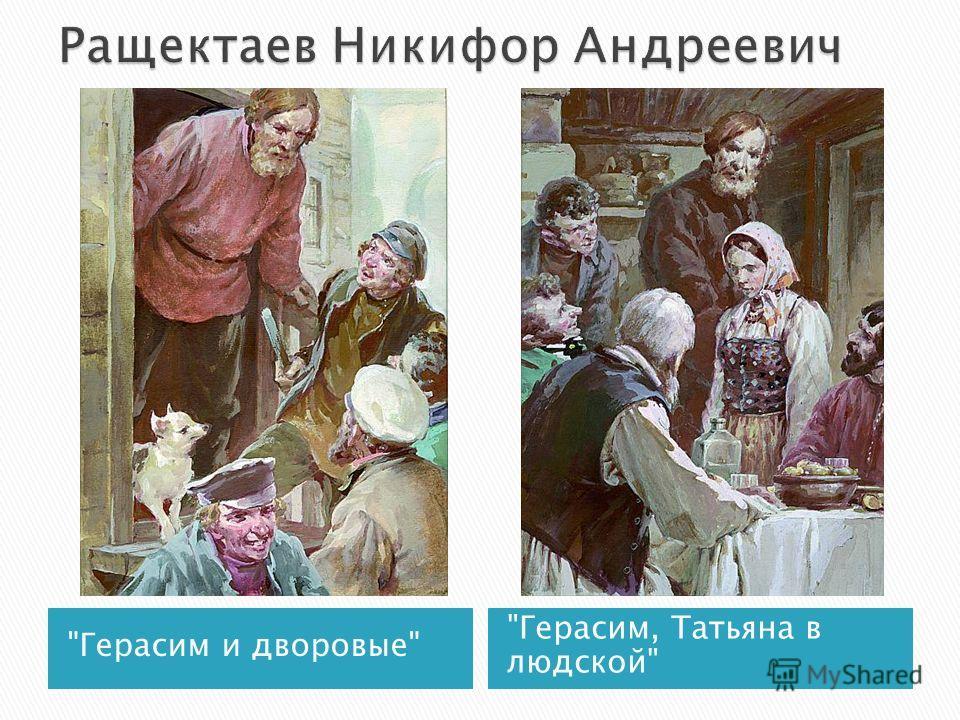 Герасим и дворовые Герасим, Татьяна в людской