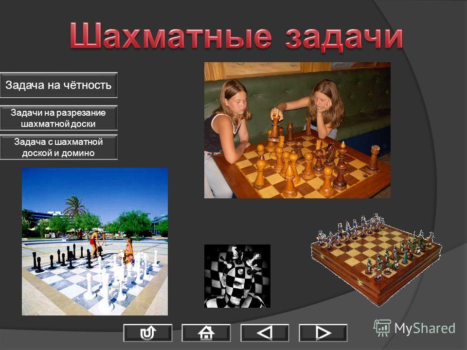 Задача на чётность Задача с шахматной доской и домино Задачи на разрезание шахматной доски