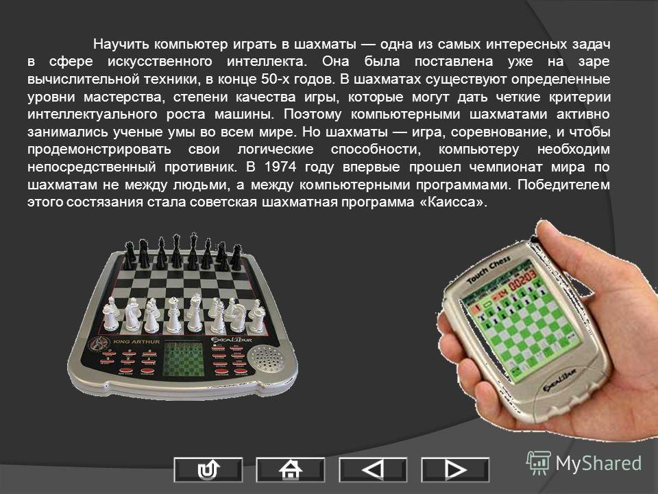 Научить компьютер играть в шахматы одна из самых интересных задач в сфере искусственного интеллекта. Она была поставлена уже на заре вычислительной техники, в конце 50-х годов. В шахматах существуют определенные уровни мастерства, степени качества иг