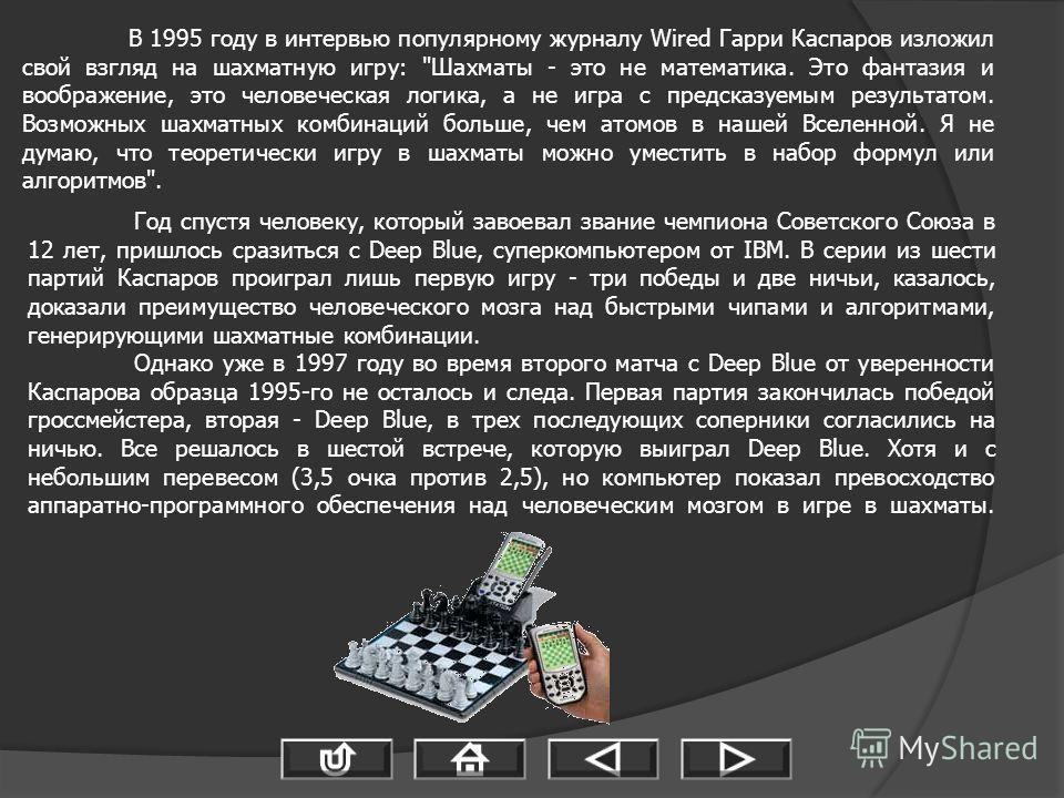 В 1995 году в интервью популярному журналу Wired Гарри Каспаров изложил свой взгляд на шахматную игру: