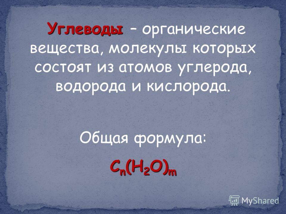 Углеводы Углеводы – органические вещества, молекулы которых состоят из атомов углерода, водорода и кислорода. Общая формула: С n (Н 2 О) m