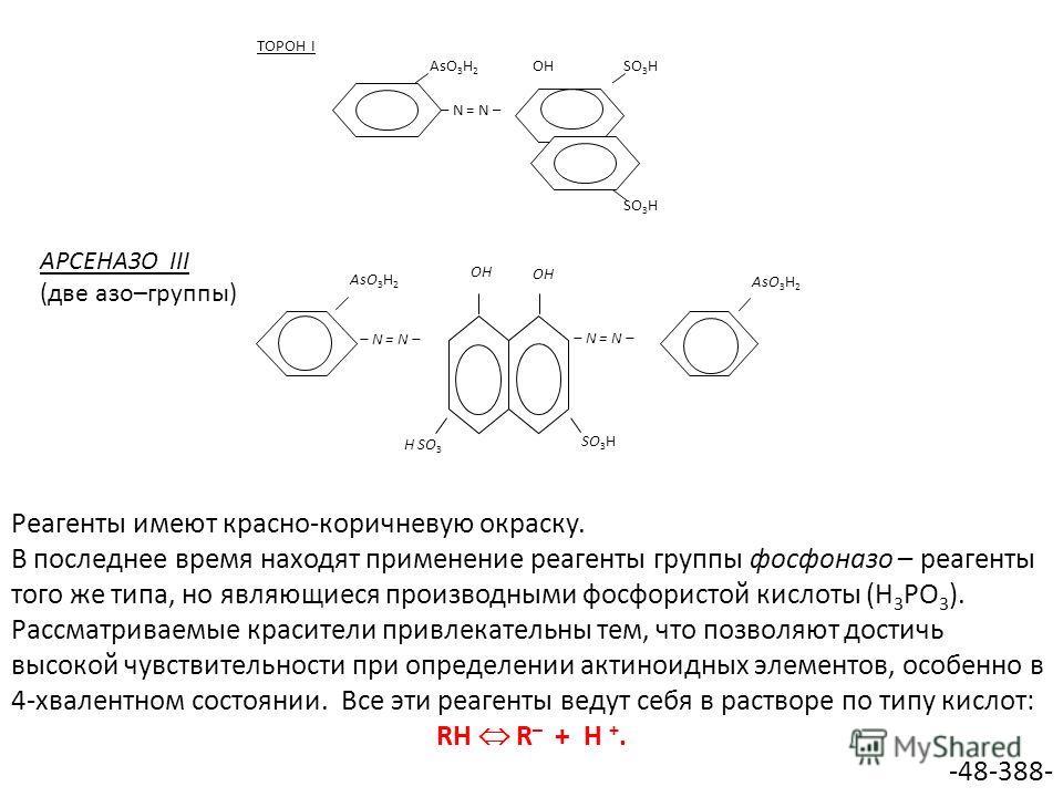 AsO 3 H 2 – N = N – SO 3 H OH ТОРОН I AsO 3 H 2 – N = N – SO 3 H H SO 3 OH AsO 3 H 2 – N = N – АРСЕНАЗО III (две азо–группы) Реагенты имеют красно-коричневую окраску. В последнее время находят применение реагенты группы фосфоназо – реагенты того же т