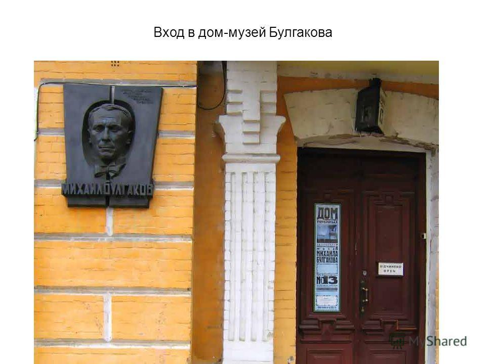 Вход в дом - музей Булгакова
