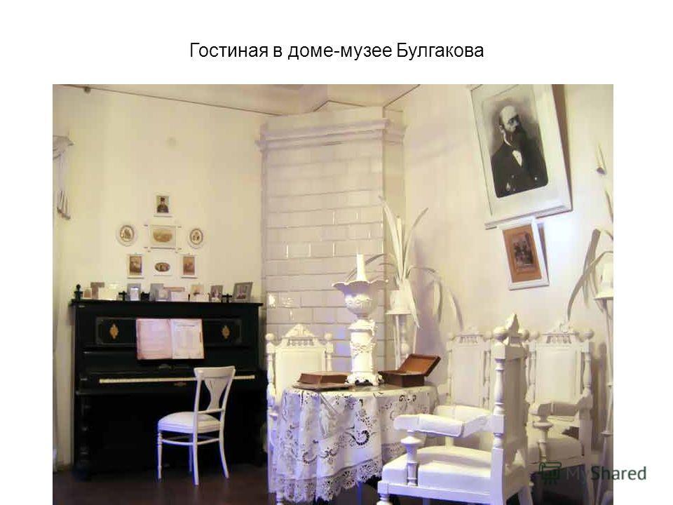 Гостиная в доме - музее Булгакова