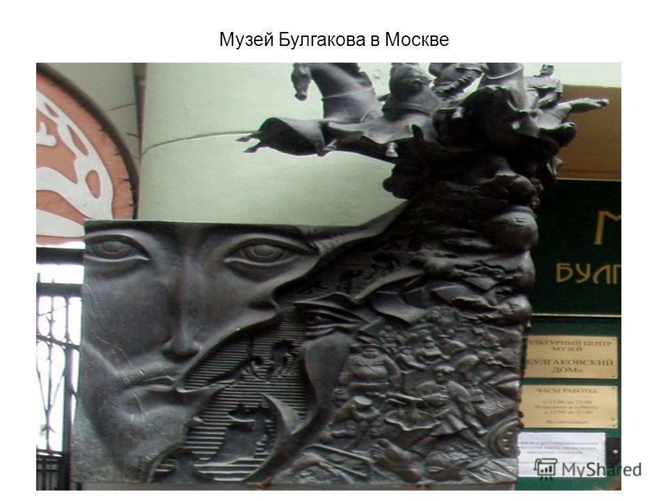 Музей Булгакова в Москве