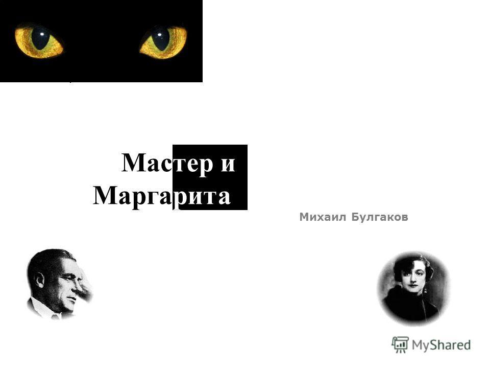 Мас Марга тер и рита Михаил Булгаков Михаил и Елена Булгакоы