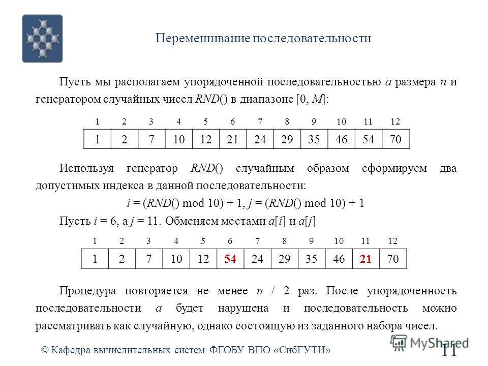 Перемешивание последовательности © Кафедра вычислительных систем ФГОБУ ВПО «СибГУТИ» 11 Пусть мы располагаем упорядоченной последовательностью a размера n и генератором случайных чисел RND() в диапазоне [0, M]: 123456789101112 127101221242935465470 И