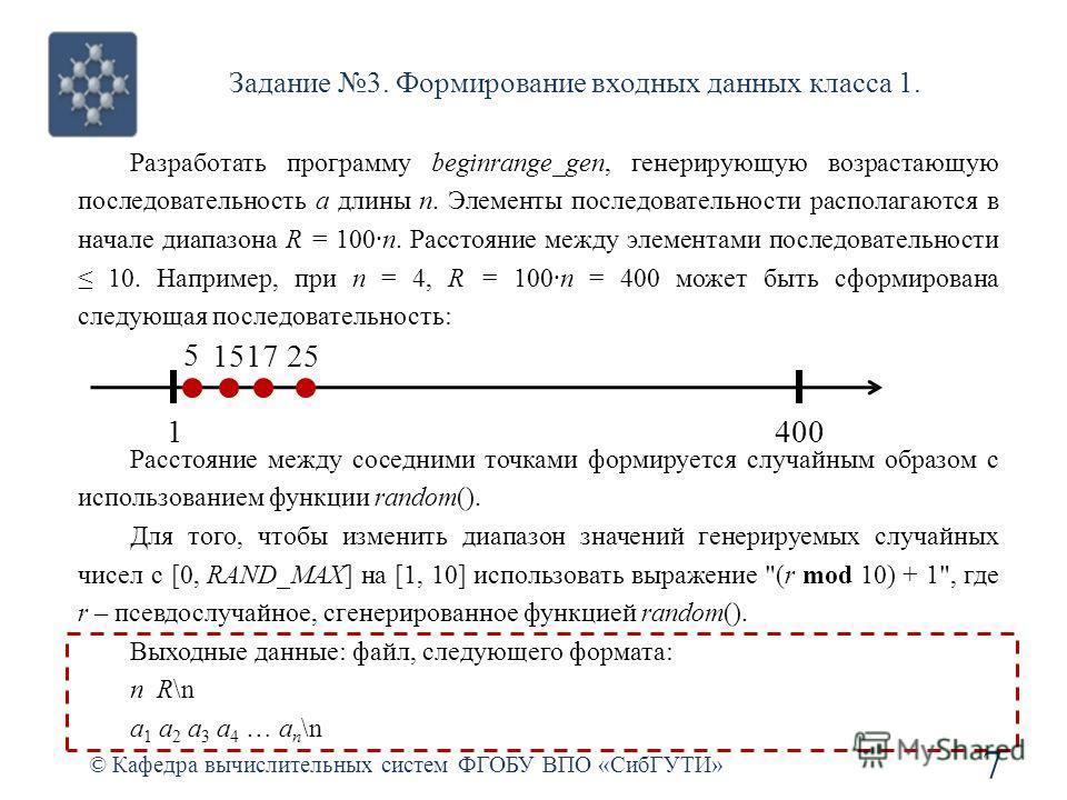 Задание 3. Формирование входных данных класса 1. © Кафедра вычислительных систем ФГОБУ ВПО «СибГУТИ» 7 Разработать программу beginrange_gen, генерирующую возрастающую последовательность a длины n. Элементы последовательности располагаются в начале ди