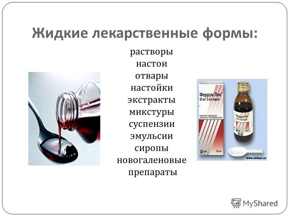Жидкие лекарственные формы : растворы настои отвары настойки экстракты микстуры суспензии эмульсии сиропы новогаленовые препараты