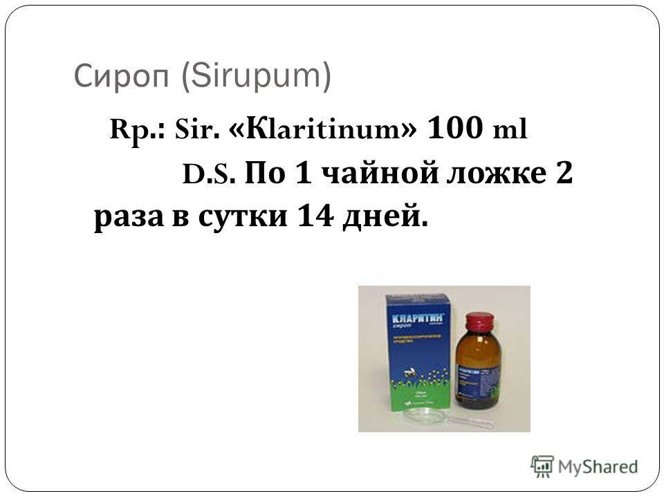 Сироп (Sirupum) Rp.: Sir. « К laritinum» 100 ml D.S. По 1 чайной ложке 2 раза в сутки 14 дней.