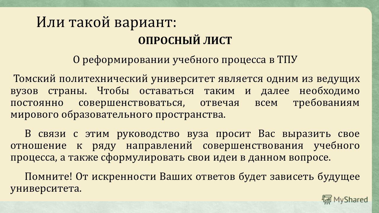 Или такой вариант: ОПРОСНЫЙ ЛИСТ О реформировании учебного процесса в ТПУ Томский политехнический университет является одним из ведущих вузов страны. Чтобы оставаться таким и далее необходимо постоянно совершенствоваться, отвечая всем требованиям мир