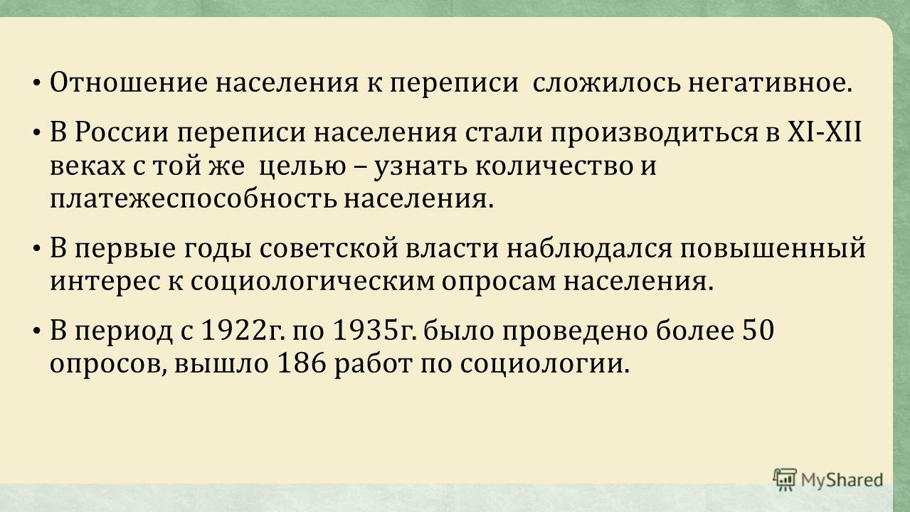 Отношение населения к переписи сложилось негативное. В России переписи населения стали производиться в ХI-ХII веках с той же целью – узнать количество и платежеспособность населения. В первые годы советской власти наблюдался повышенный интерес к соци
