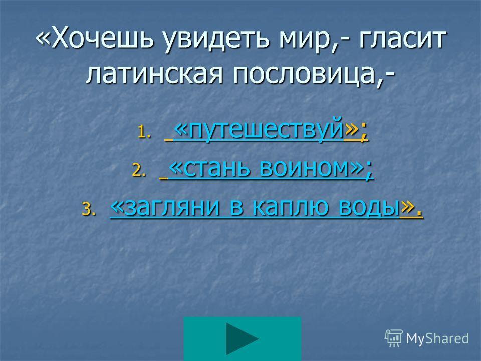 Какие путешествия связаны с Капустиным Яром? 1. морские; морские; 2. виртуальные; виртуальные 3. космические. космические.