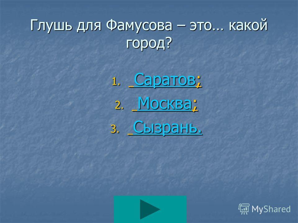 Вспомните А.С. Пушкина и скажите: как назывался в старину на Руси морской залив или бухта? 1. пристань; пристань; 2. чухонь; чухонь; 3. лукоморье. лукоморье.
