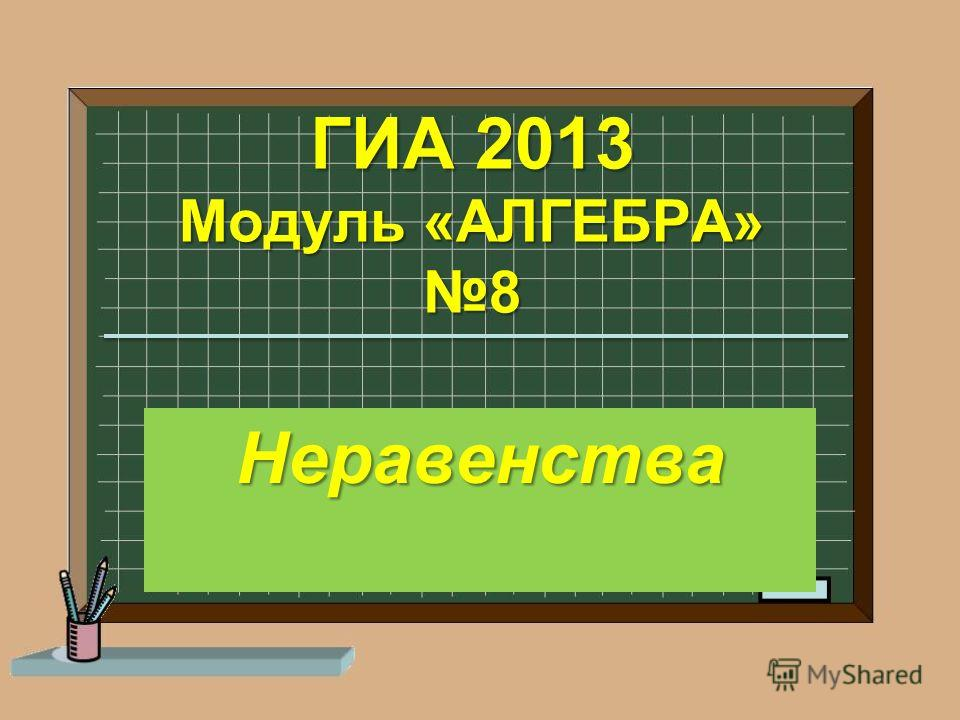 ГИА 2013 Модуль «АЛГЕБРА»8 Неравенства