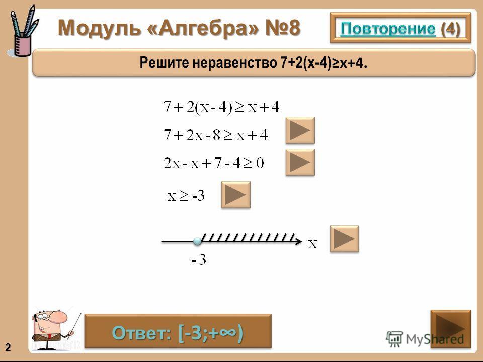 Модуль «Алгебра» 8 2 Решите неравенство 7+2(х-4) х+4.