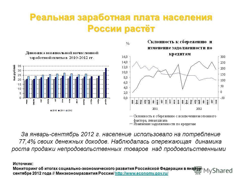 Реальная заработная плата населения России растёт Источник: Мониторинг об итогах социально-экономического развития Российской Федерации в январе- сентябре 2012 года // Минэкономразвития России/ http://www.economy.gov.ru/ http://www.economy.gov.ru/ За