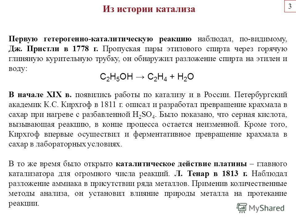 3 Первую гетерогенно-каталитическую реакцию наблюдал, по-видимому, Дж. Пристли в 1778 г. Пропуская пары этилового спирта через горячую глиняную курительную трубку, он обнаружил разложение спирта на этилен и воду: Из истории катализа C 2 H 5 OН C 2 H