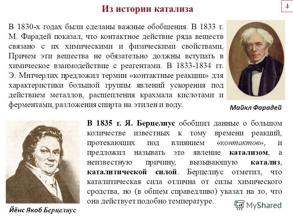 4 В 1830-х годах были сделаны важные обобщения. В 1833 г. М. Фарадей показал, что контактное действие ряда веществ связано с их химическими и физическими свойствами, Причем эти вещества не обязательно должны вступать в химическое взаимодействие с реа