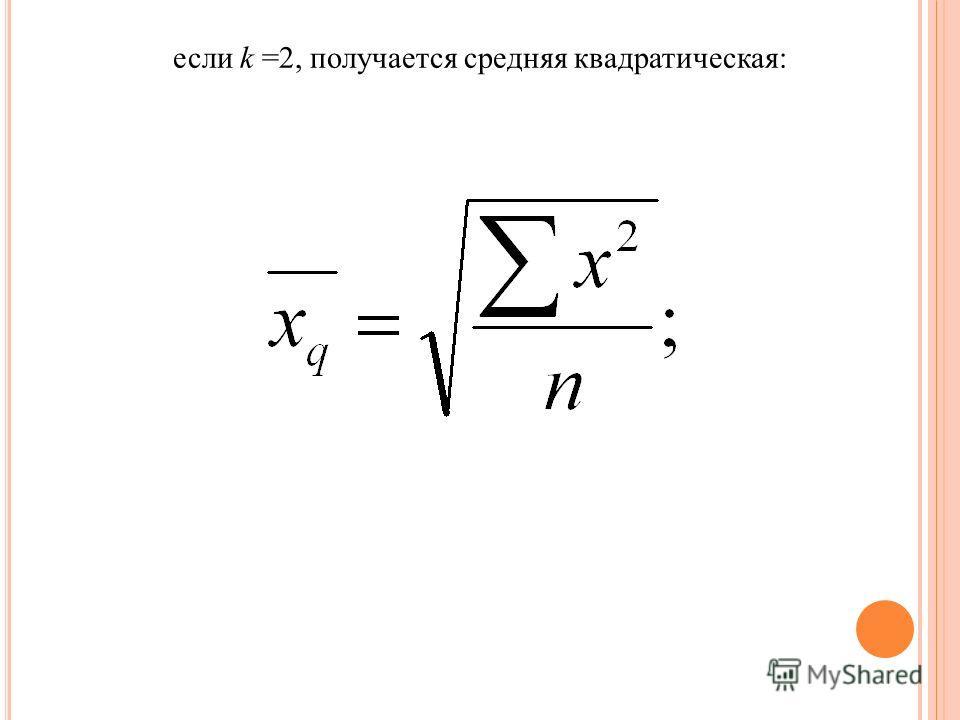 Если k =1, получается средняя арифметическая: