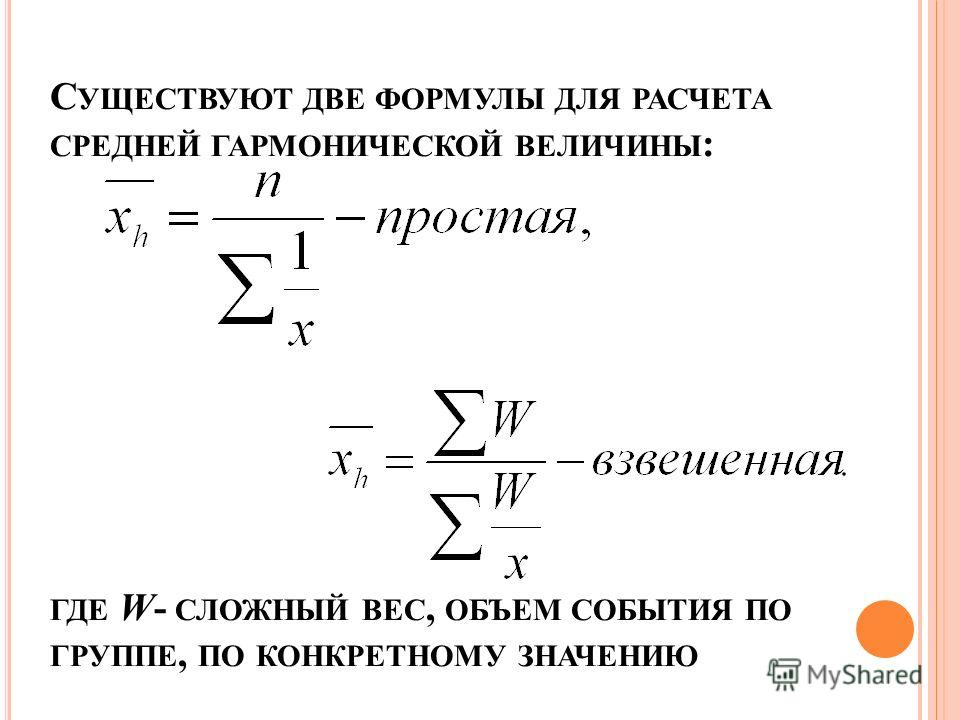 С РЕДНЯЯ ГАРМОНИЧЕСКАЯ Средняя гармоническая - это обратная величина средней арифметической. Бывает простая и взвешенная средняя гармоническая. Чаще используется взвешенная формула.