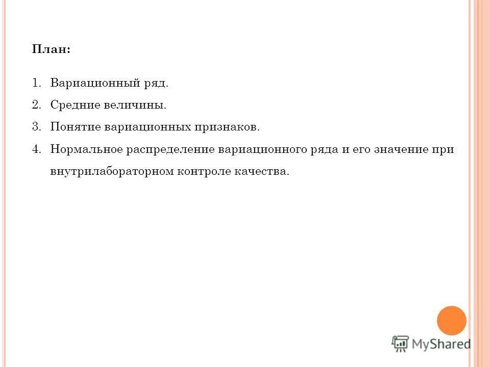 А БСОЛЮТНЫЕ И ОТНОСИТЕЛЬНЫЕ ВЕЛИЧИНЫ В СТАТИСТИКЕ Л ЕКЦИЯ 7. Клобертанц Е.П. Красноярск, 2013 г. ГОСУДАРСТВЕННОЕ БЮДЖЕТНОЕ ОБРАЗОВАТЕЛЬНОЕ УЧРЕЖДЕНИЕ ВЫСШЕГО ПРОФЕССИОНАЛЬНОГО ОБРАЗОВАНИЯ «КРАСНОЯРСКИЙ ГОСУДАРСТВЕННЫЙ МЕДИЦИНСКИЙ УНИВЕРСИТЕТ ИМЕНИ ПР
