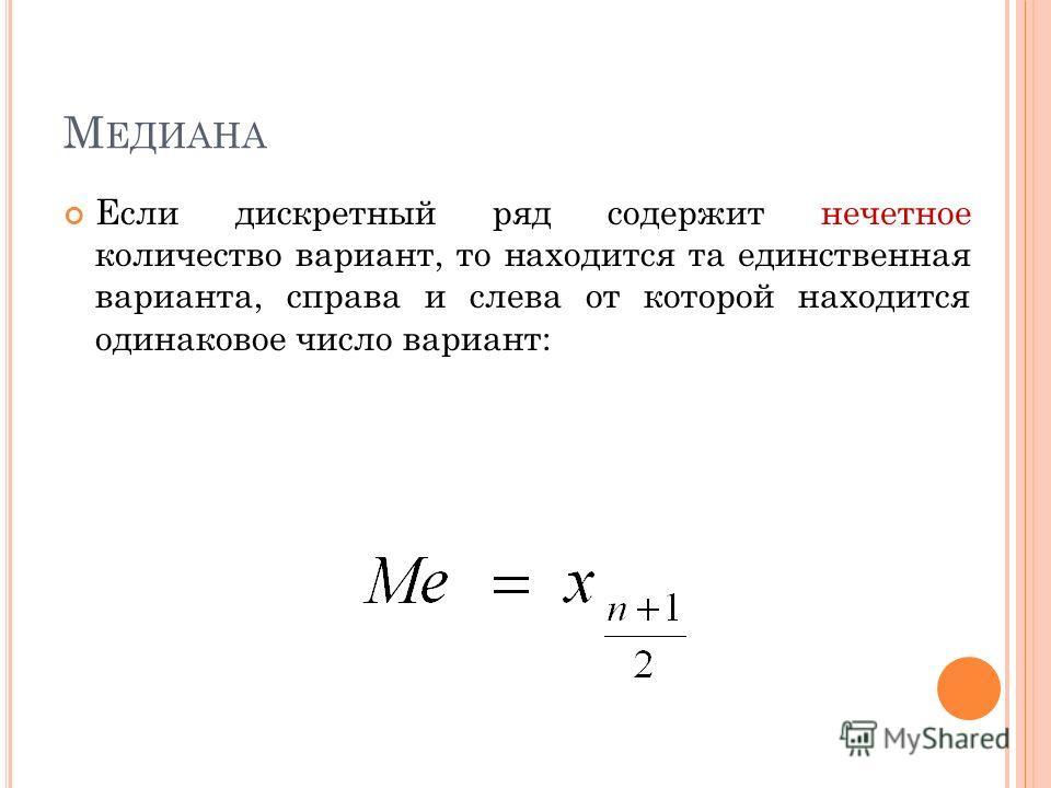 М ЕДИАНА В дискретном ряду Ме находится по определению, а в интервальном ряду – по формуле.