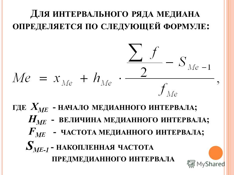 Для дискретного ряда медианой является та варианта, для которой накопленная частота впервые превышает половину от суммы частот